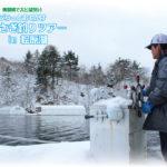 Wakasagi Smelt Fishing Tour