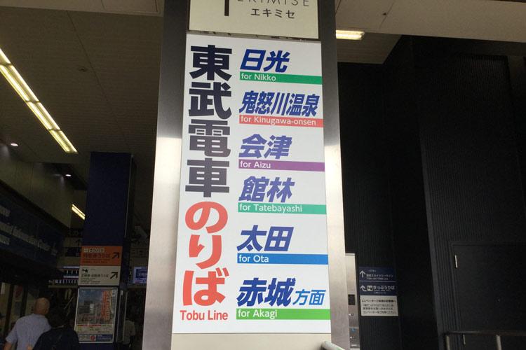 東武日光線 浅草駅より乗車