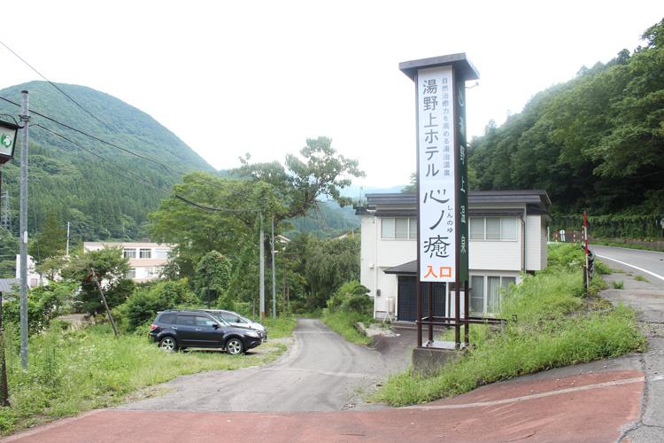 湯野上ホテル 心ノ癒 入口