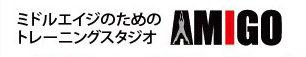 スタジオ AMIGO【アミーゴ】