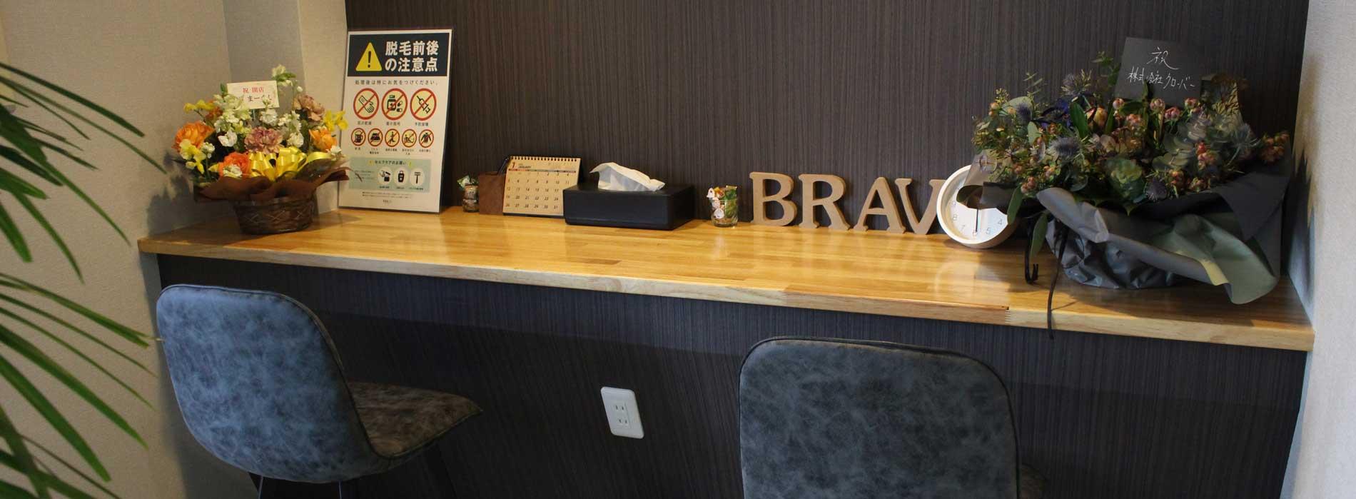 郡山市 メンズ脱毛専門店 BRAVE