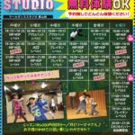 クールダンス202001