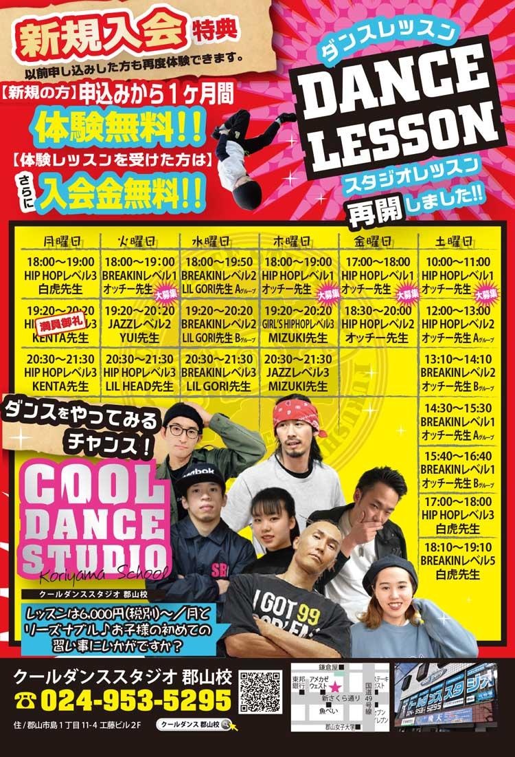 クールダンス202010
