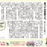 カメ薬品 百合ヶ丘店9月号