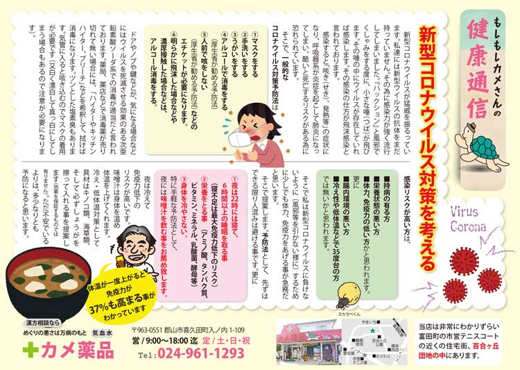 コロナウイルス対策について【健康コラム】