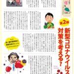 カメさんコラム【コロナウイルス】