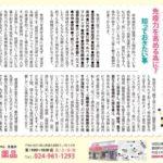 カメ薬品7月号