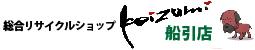 福島県田村市の総合リサイクルショップ KOIZUMI 船引店