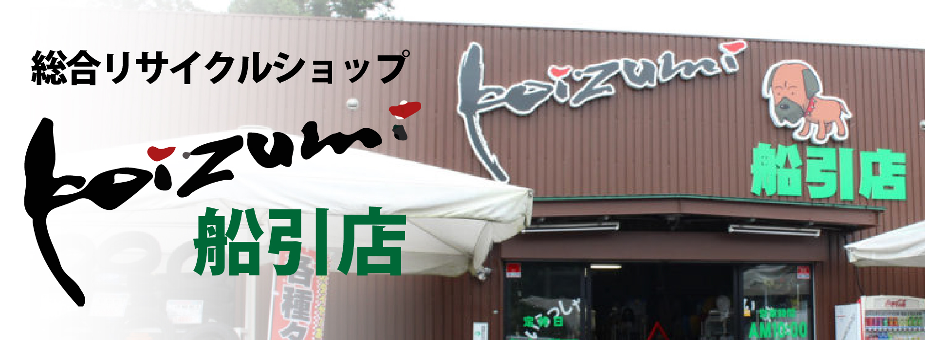 福島県田村市のリサイクルショップKOIZUMI