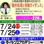 (4校版)公務員セミナーポスター-1