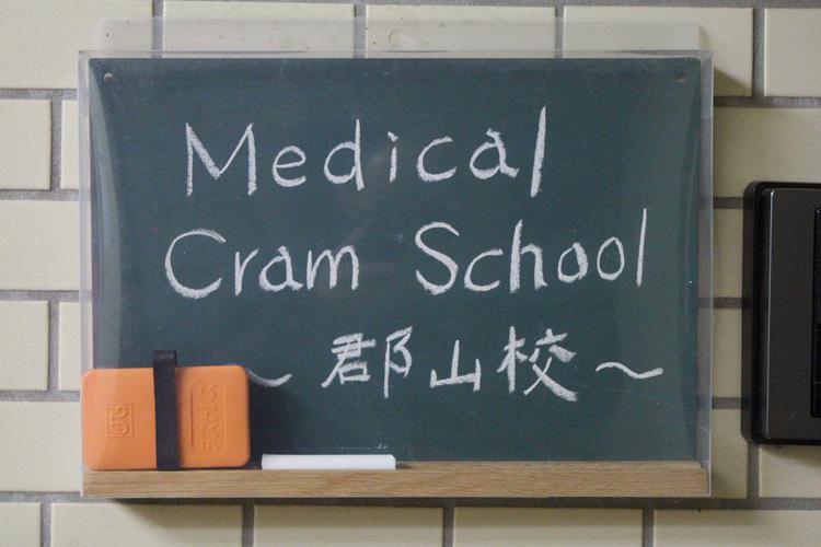 大学受験(全学部)のMedical Cram School 郡山校