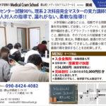 Medical-Cram-School201901