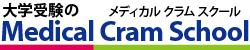 大学受験のMedical Cram School(メディカルクラムスクール)