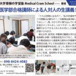 Medical-Cram-School202002