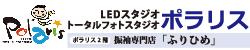 トータルフォトスタジオ ポラリス・振袖専門店 ふりひめ