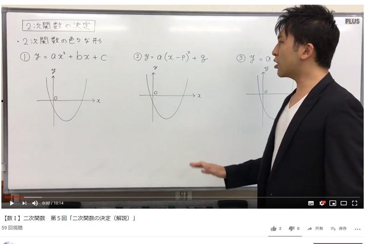 佐藤塾YouTube