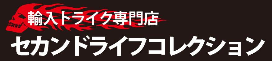 福島県郡山市の輸入トライク専門店 セカンドライフコレクション
