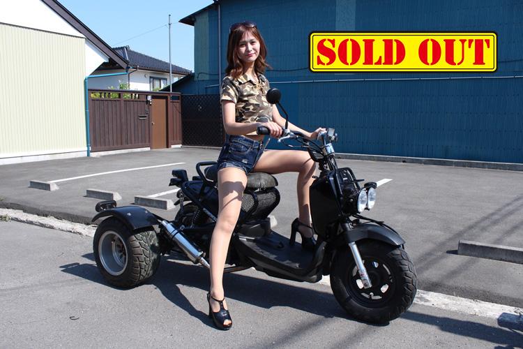 ホンダ ズーマー 50cc トライク