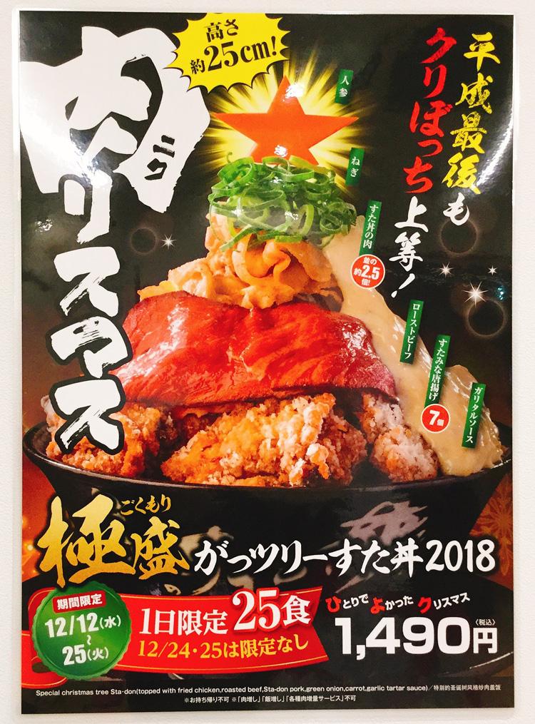 クリスマス丼