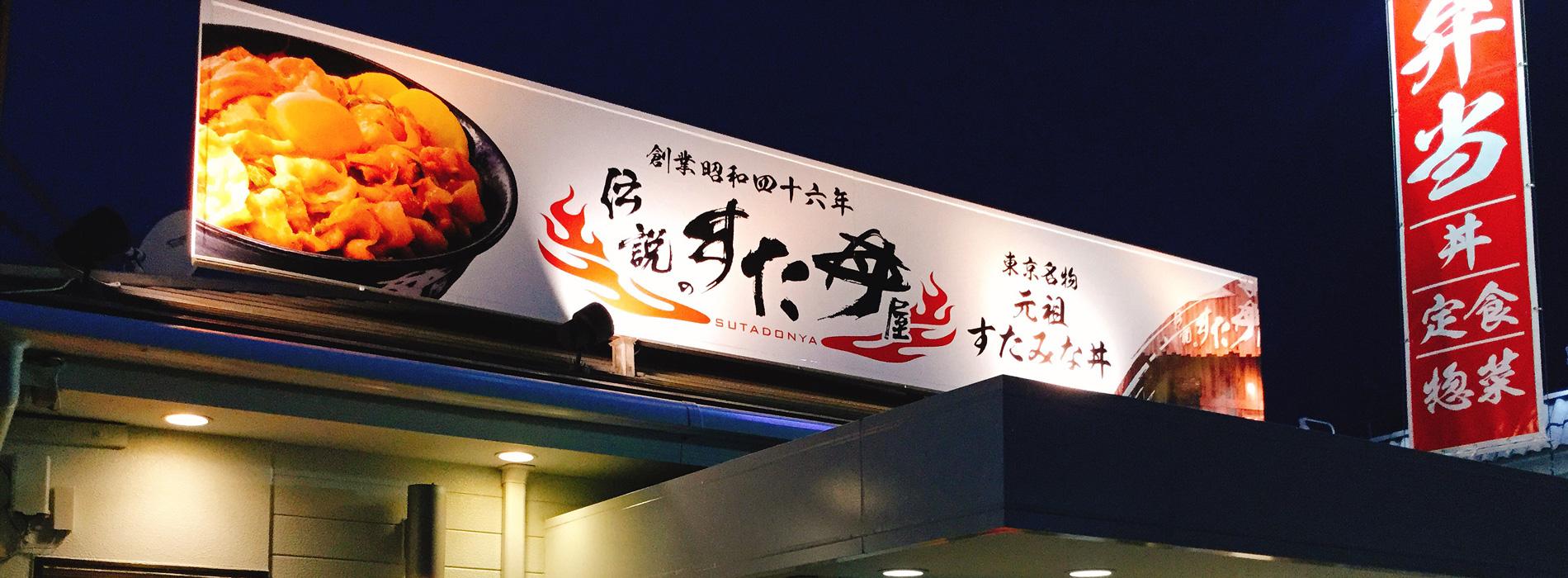 すた丼 郡山安積店