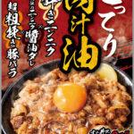 """ごってり""""肉汁油""""すた丼"""