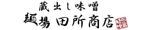 麺場 田所商店 郡山南店