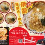 田所商店 伊勢味噌ラーメン広告
