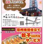 田所商店202004