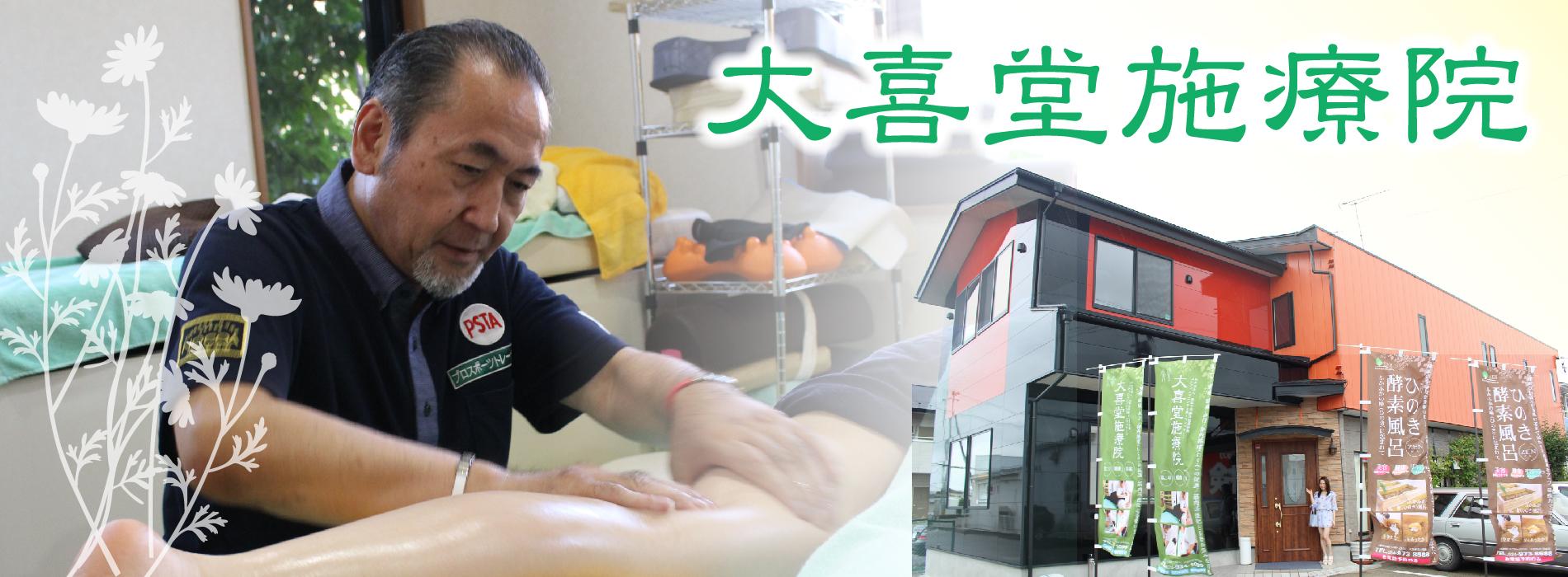 大喜堂施療院(たいきどうせりょういん)