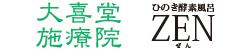 大喜堂施療院・ひのき酵素風呂ZEN