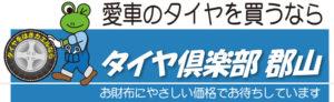 タイヤ倶楽部 郡山 ロゴ