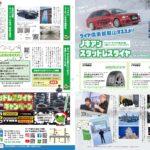 タイヤ倶楽部記事見開き202012