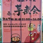 【福島ブヒ会主催】3月7日(日)春の芋煮会2021