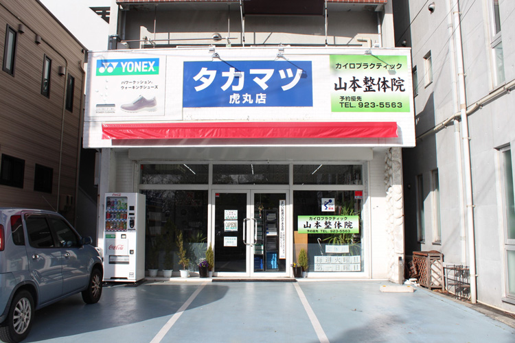 山本整体院 新店舗