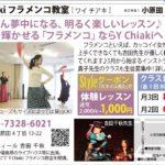 Y-Chiakiフラメンコ教室202004