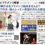 Y-Chiakiフラメンコ教室202009
