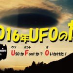 UFOtrip_01