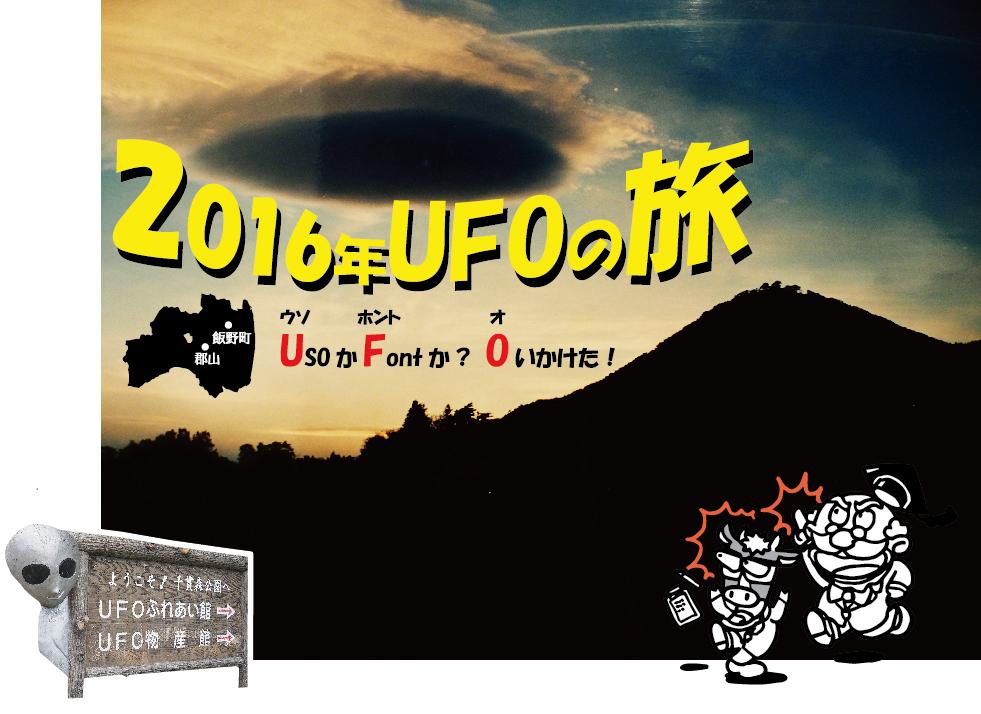 2016年UFOの旅 ウソかホントかおいかけた!