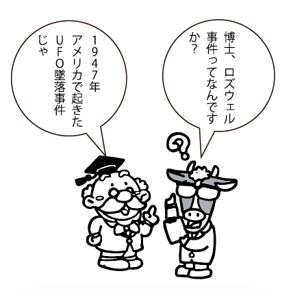 UFOtrip_02