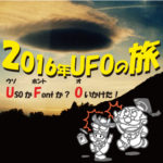 special_banner-ufo