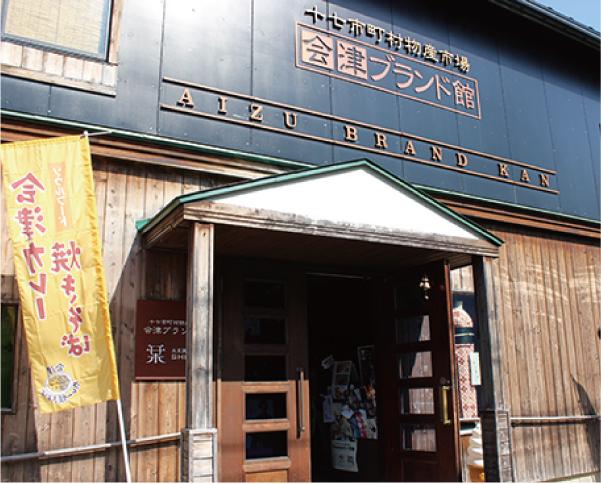 会津ブランド館 店舗