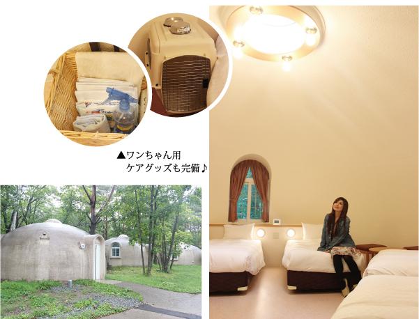 宿泊施設 オルサ