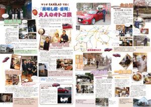 2014年スタイル郡山1月号掲載記事