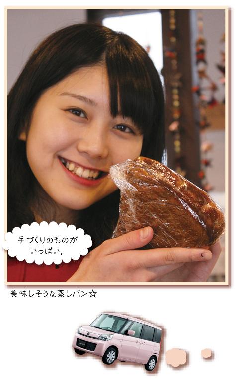 モデルと蒸しパン