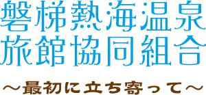 磐梯熱海温泉協同組合