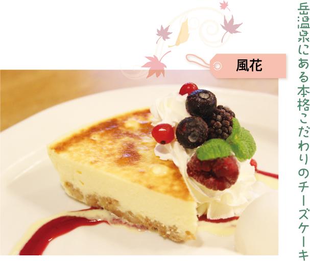 風香 チーズケーキ