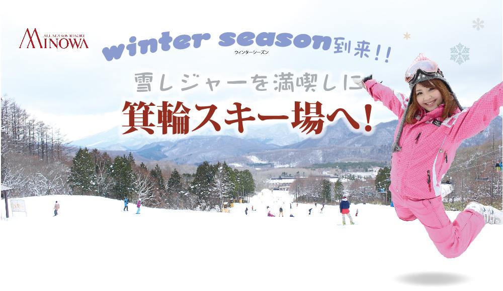 雪レジャーを満喫!箕輪スキー場