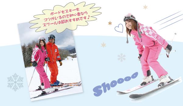 ボード・スキースクール 箕輪スキー場