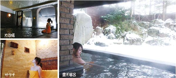 露天風呂・大浴場・サウナ