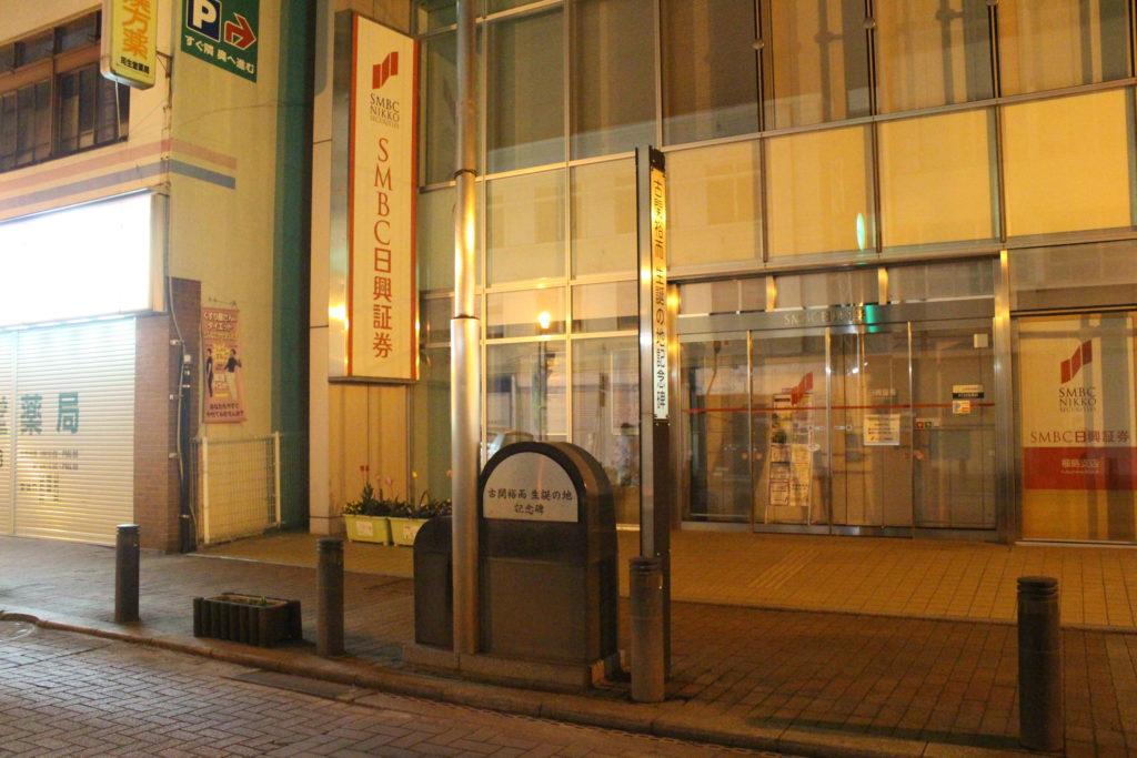 古関裕而生誕の地 記念碑(福島市大町)